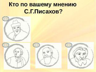 1 3 2 4 Кто по вашему мнению С.Г.Писахов?