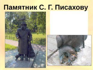 2008 год «Здравствуйте, люди добрые!» Памятник С. Г. Писахову