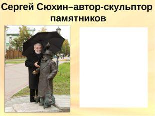 Родился в с.Пучуга Верхнетоймского района. Учился в художественном училище им