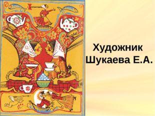 Художник Шукаева Е.А.