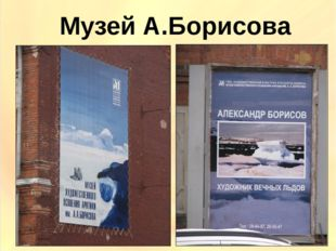 Музей А.Борисова