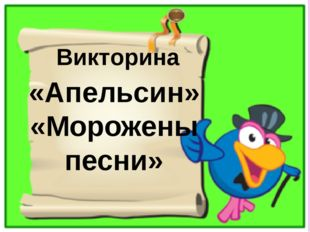 Викторина Викторина «Апельсин» «Морожены песни»