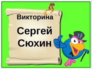 Викторина Викторина Сергей Сюхин