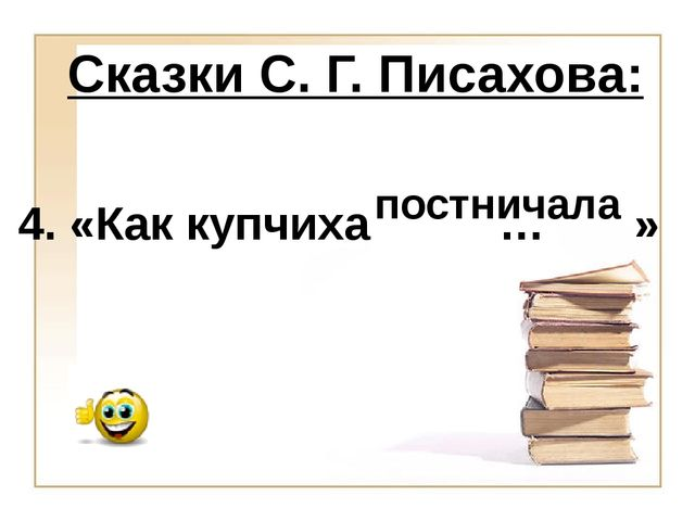 постничала 4. «Как купчиха … » Сказки С. Г. Писахова: