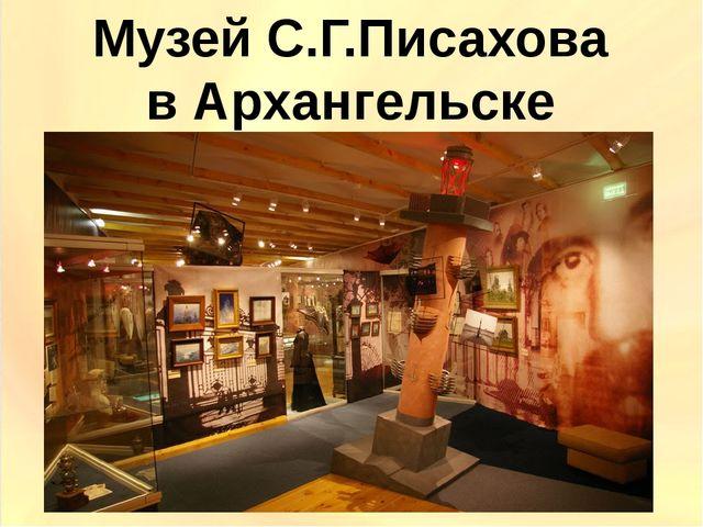 Музей С.Г.Писахова в Архангельске