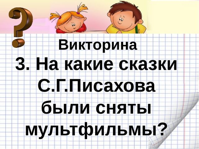 Викторина Викторина 3. На какие сказки С.Г.Писахова были сняты мультфильмы?