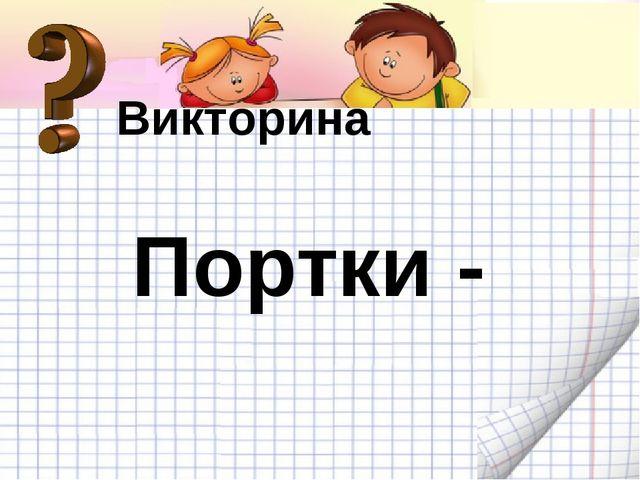 Викторина Викторина Портки -