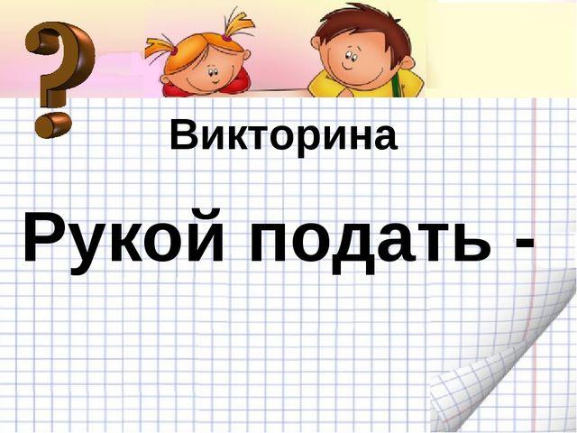 Викторина Викторина Рукой подать -