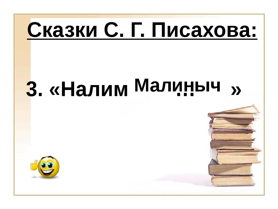 Малиныч 3. «Налим … » Сказки С. Г. Писахова: