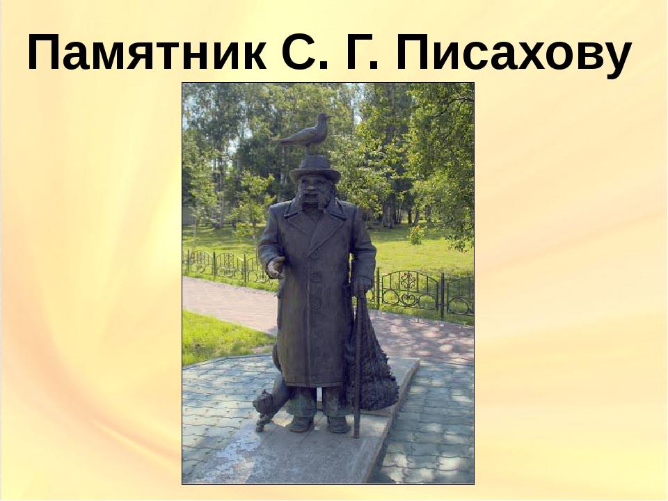 Памятник С. Г. Писахову