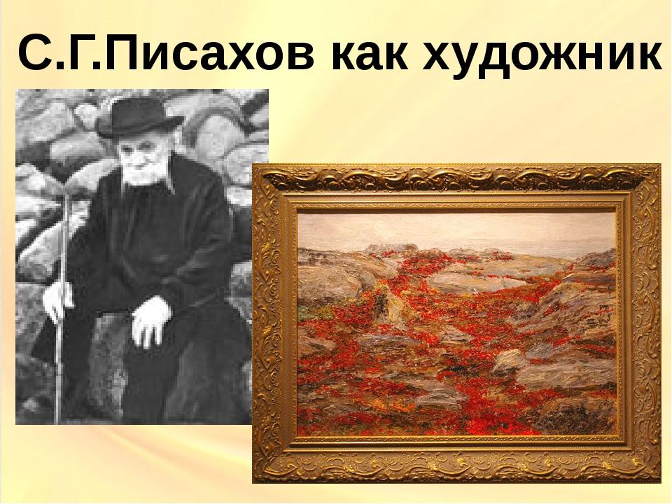 С.Г.Писахов как художник
