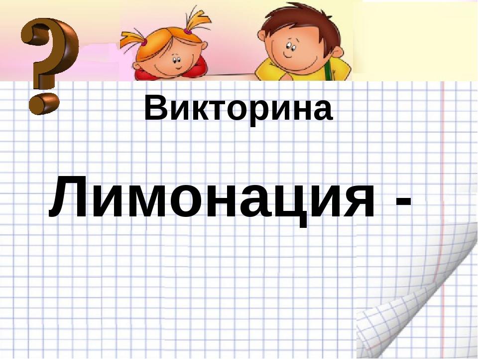 Викторина Викторина Лимонация -