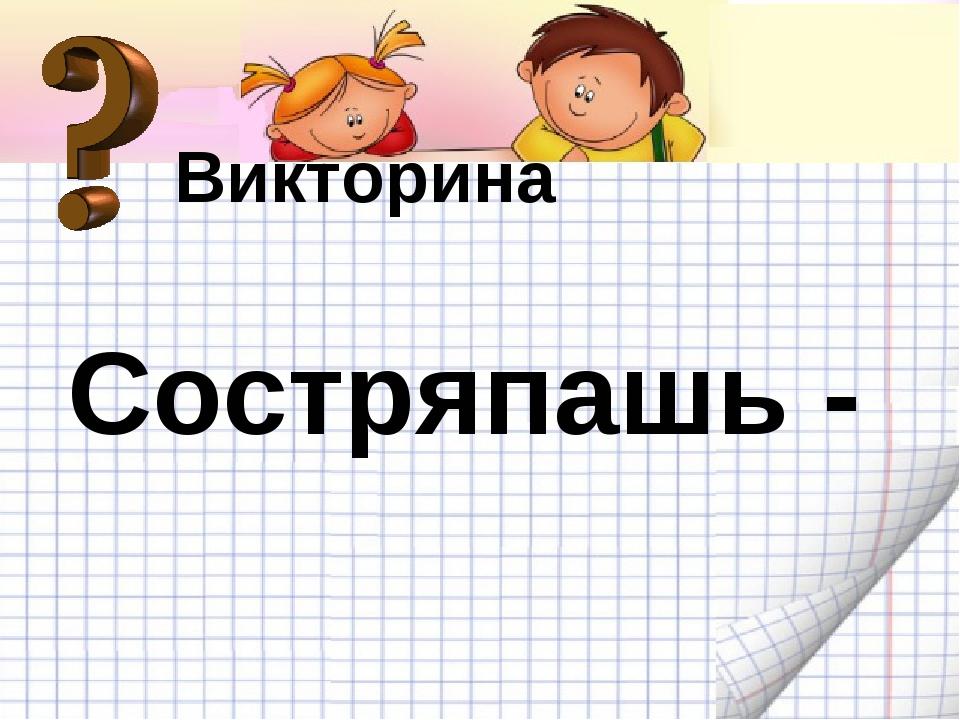 Викторина Викторина Состряпашь -