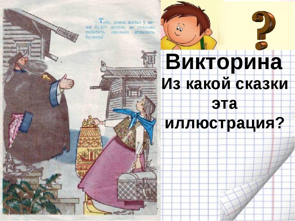 Викторина Викторина Из какой сказки эта иллюстрация?