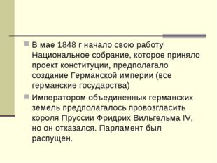 В мае 1848 г начало свою работу Национальное собрание, которое приняло проект