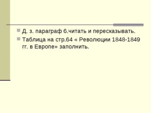 Д. з. параграф 6.читать и пересказывать. Таблица на стр.64 « Революции 1848-1