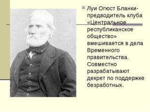 Луи Огюст Бланки- предводитель клуба «Центральное республиканское общество» в