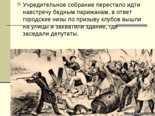 Учредительное собрание перестало идти навстречу бедным парижанам, в ответ гор