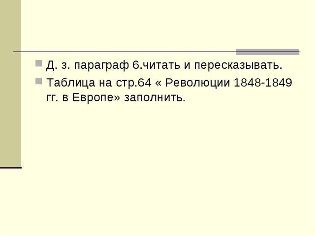 Д. з. параграф 6.читать и пересказывать. Таблица на стр.64 « Революции 1848-1...