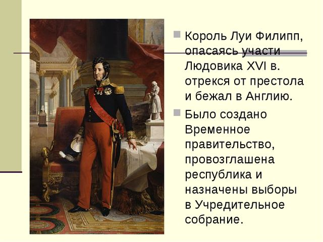 Король Луи Филипп, опасаясь участи Людовика XVI в. отрекся от престола и бежа...