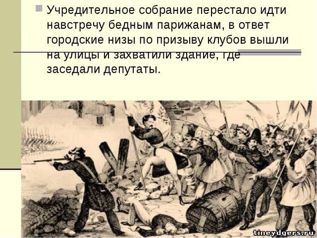 Учредительное собрание перестало идти навстречу бедным парижанам, в ответ гор...
