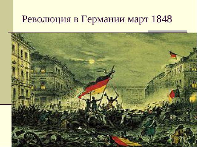 Революция в Германии март 1848