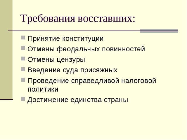 Требования восставших: Принятие конституции Отмены феодальных повинностей Отм...