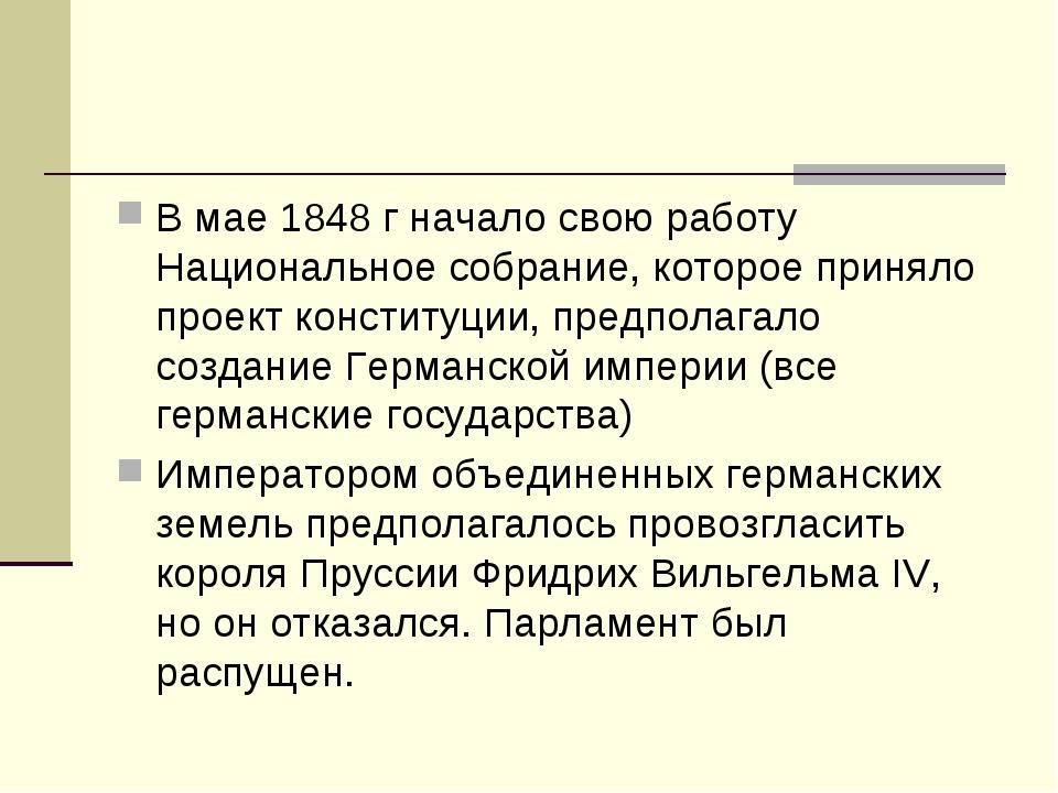 В мае 1848 г начало свою работу Национальное собрание, которое приняло проект...