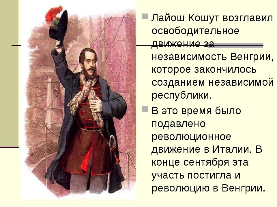 Лайош Кошут возглавил освободительное движение за независимость Венгрии, кото...
