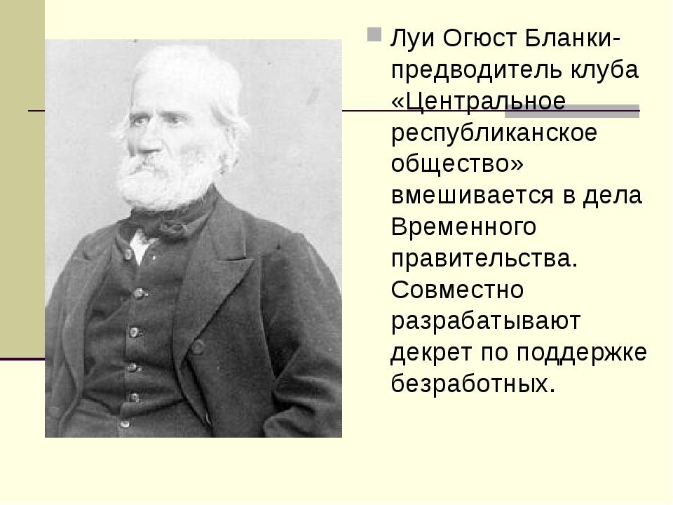 Луи Огюст Бланки- предводитель клуба «Центральное республиканское общество» в...