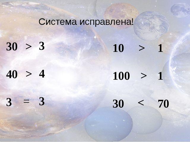 Система исправлена! 30 40 3 3 4 3 > > = 10 100 30 1 1 70 > > <