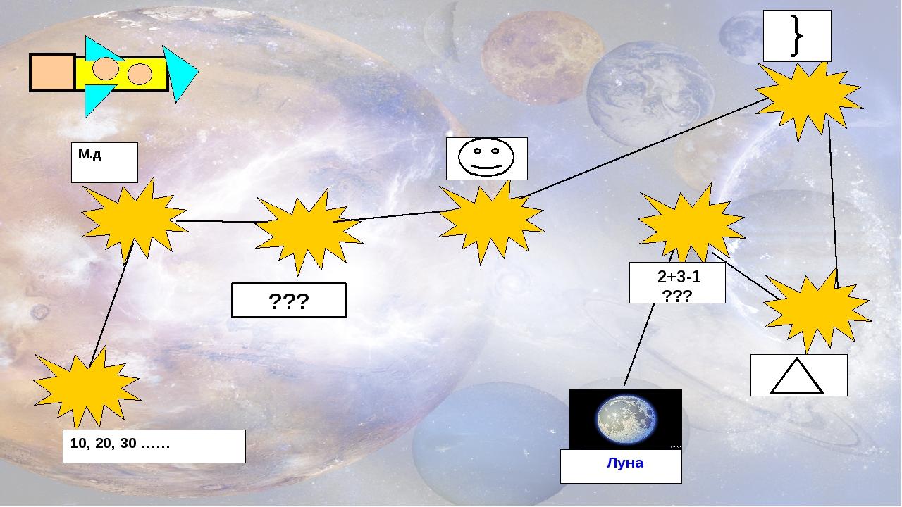 10, 20, 30 …… Луна   ???  М.д 2+3-1 ???