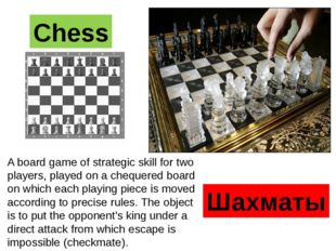 Chess Шахматы A board game of strategic skill for two players, played on a ch