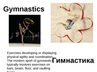 Gymnastics Гимнастика Exercises developing or displaying physical agility and