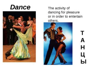 Dance Т А Н Ц Ы The activity of dancing for pleasure or in order to entertain