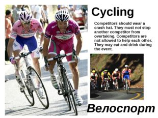 Cycling Велоспорт Competitors should wear a crash hat. They must not stop ano