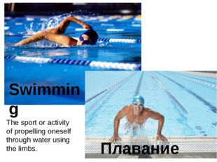 Swimming Плавание The sport or activity of propelling oneself through water u