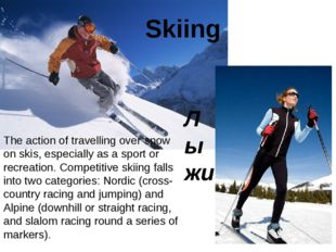 Skiing Лыжи The action of travelling over snow on skis, especially as a sport