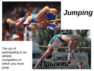 Jumping Прыжки The act of participating in an athletic competition in which y