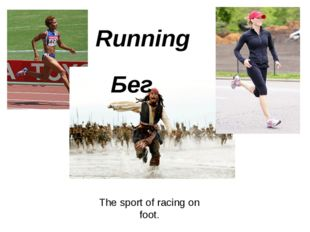 Running Бег The sport of racing on foot.