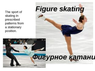 Figure skating Фигурное катание The sport of skating in prescribed patterns f