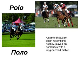 Polo Поло A game of Eastern origin resembling hockey, played on horseback wit