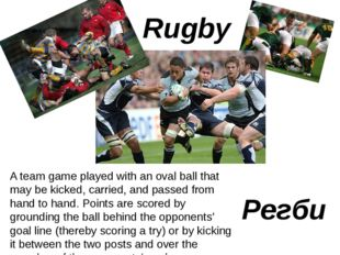 Rugby Регби A team game played with an oval ball that may be kicked, carried,
