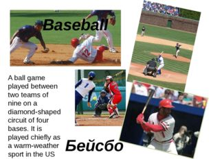 Baseball Бейсбол A ball game played between two teams of nine on a diamond-sh