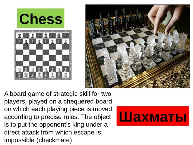Chess Шахматы A board game of strategic skill for two players, played on a ch...