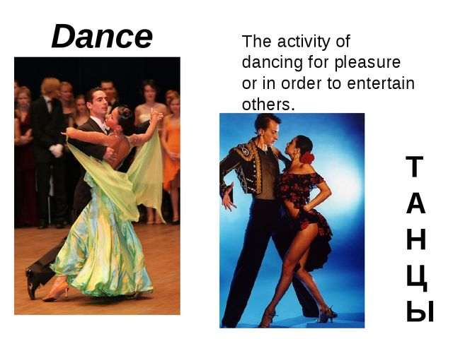 Dance Т А Н Ц Ы The activity of dancing for pleasure or in order to entertain...