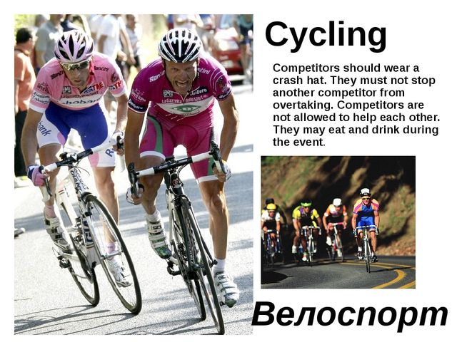 Cycling Велоспорт Competitors should wear a crash hat. They must not stop ano...