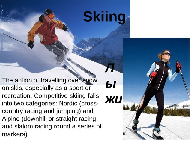 Skiing Лыжи The action of travelling over snow on skis, especially as a sport...