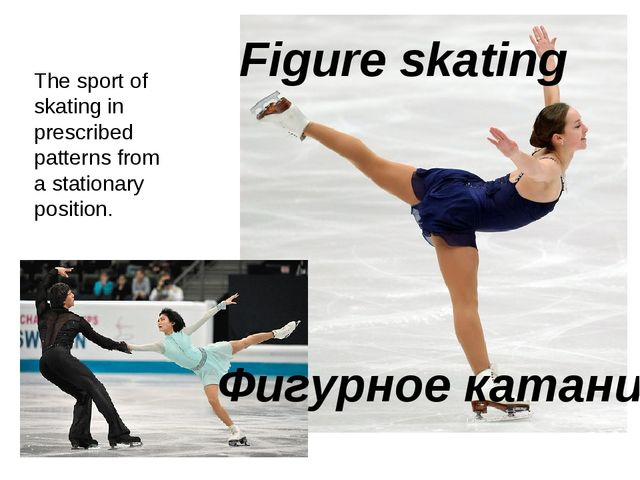 Figure skating Фигурное катание The sport of skating in prescribed patterns f...