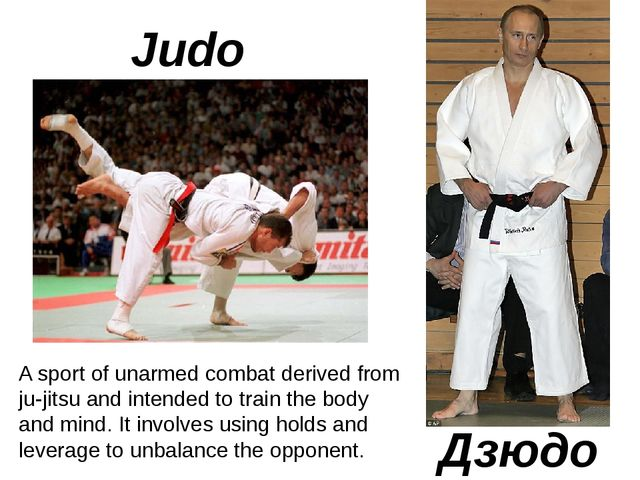 Judo Дзюдо A sport of unarmed combat derived from ju-jitsu and intended to tr...